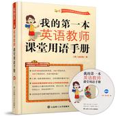 7000常用语 100英语对话 大连理工 700英语单词 第一本英语教师课堂用语手册 英语教师百科全书 令你自信满满