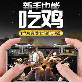 吃鸡神器刺激战场安卓苹果专用辅助游戏手柄绝地求生手机手游按键图片
