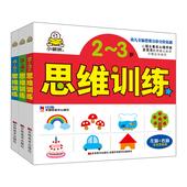 小婴孩品牌益智童书全3册2-3-4-5岁幼儿童全脑思维训练左右脑开发