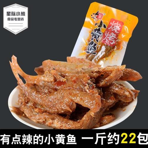 海望烧烤小黄鱼500克烧烤味海鲜小鱼仔鱼片鱼干休闲零食福建特产
