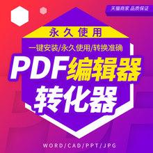 修改合并拆分转换阅读工具 编辑文字软件 pdf转换word pdf编辑器