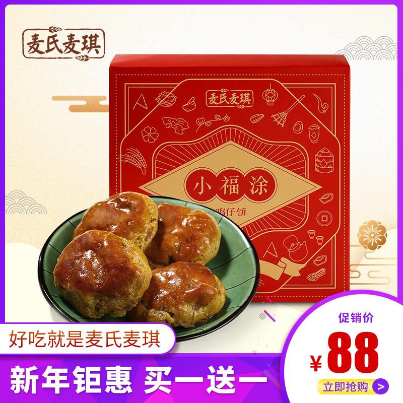 麦氏麦琪 鸡仔饼广东传统外带聚会休闲美食下午茶小凤饼540克礼盒