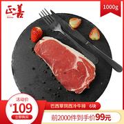【正善牛肉哥】巴西草饲西冷牛排1000g6块原切原味