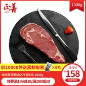 1000g原味原切 澳洲草饲眼肉芯牛排6块 正善牛肉哥