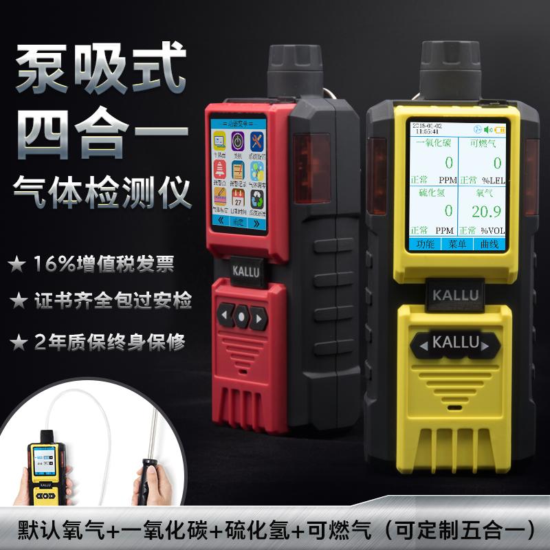 泵吸式气体检测仪四合一可燃氧气硫化氢臭氧报警器有毒有害气体