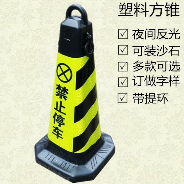 塑料方形锥 加厚禁止停车牌70cm反光锥 道路施工安全警示路锥路标