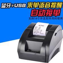 小型锂电池手持手机 收银创意奶茶店app打印餐饮 打印机小票打印机