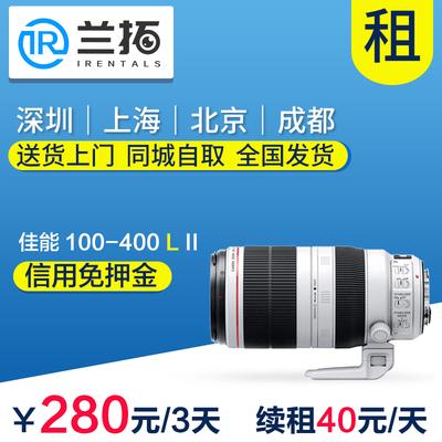 出租单反镜头 佳能 100-400mm  II 大白兔 演唱会 兰拓相机租赁