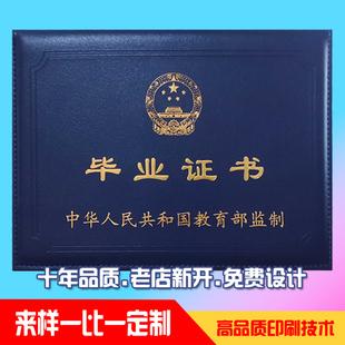 定制 DIY趣味证书大高中专外壳 办操作证件定做证件卡套订制