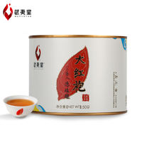 Wuyishan Dahongpao small cans in bulk 50g Wuyi Oolong tea leaves Dahongpao Wuyiyan tea Good tea