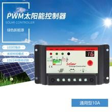 10a太阳能电池板路灯家用系统充电控制器 10A12V24V自动转换 LED