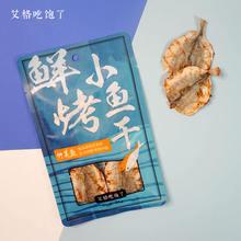艾格吃饱了_鲜烤小鱼干  24g袋装竹荚鱼干休闲海鲜零食即食不辣