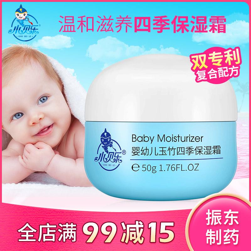 小贝乐宝宝四季霜儿童面霜保湿滋润补水护肤品婴儿擦脸油秋冬季