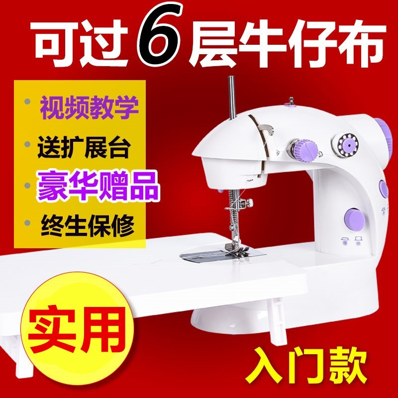 Швейные машины Артикул 584601215964