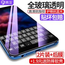 plus贴膜x9l手机66i高清透明x6原装x9s防指纹x20a抗蓝光vivoy67y66y67a覆盖x20x21全屏x7x9i钢化膜vivox9亮龙
