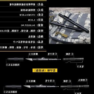 多功能防身武器 特工笔 战术钢笔刀 女士生装备用品 女子自卫暗器