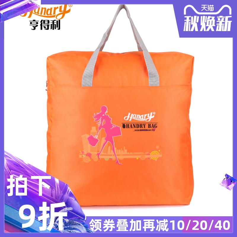 亨得利购物袋可折叠便携手提旅行袋大容量棉被收纳包储物搬家袋子