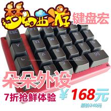 朵朵外设梦幻西游键盘宏鼠标宏鼠标五开鼠标键盘自定义编程宏键盘