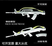95 type rubber model simulation assault rifle 95-103 7981 style film and television training props can not be launched