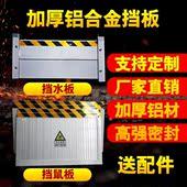 铝合金挡鼠板挡鼠板铝合金挡鼠板防鼠板配电室电厂地下防汛挡水