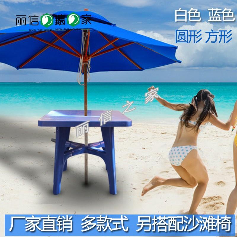 加厚塑料桌沙滩桌圆形方形桌子户外休闲桌可插伞塑料桌大排档桌子