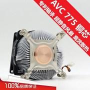 包邮铜芯Intel LGA775接口酷睿四核超静音CPU散热器CUP风扇