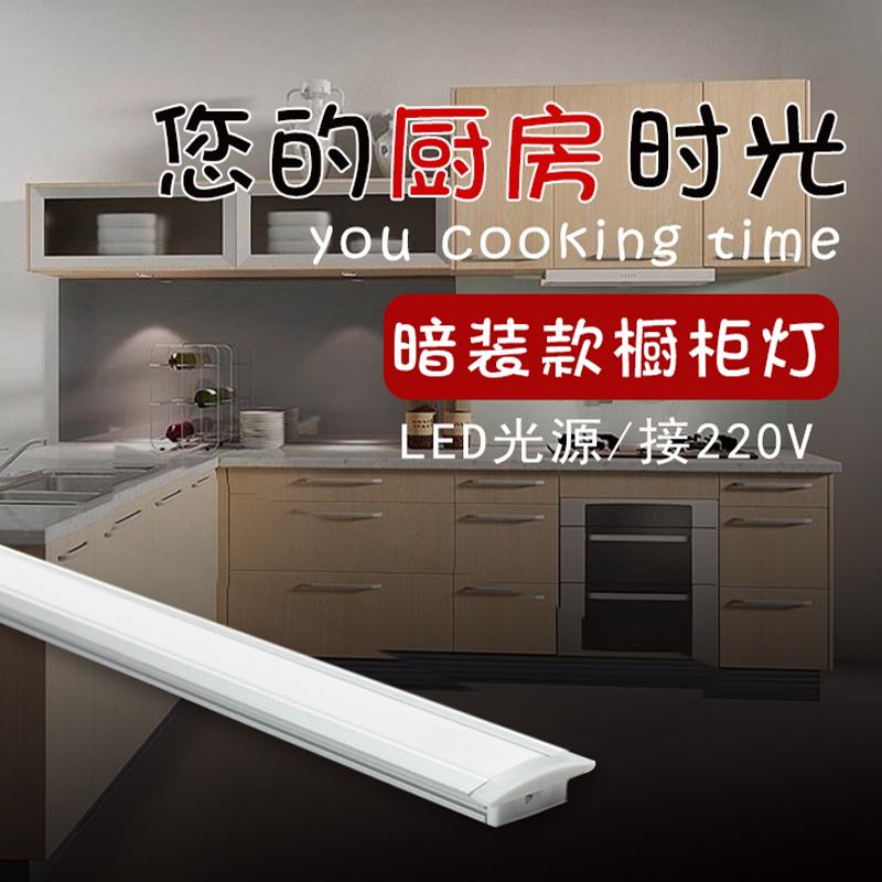 220V镶入式超薄橱柜灯LED柜底灯吊柜厨房灯鞋柜玄关酒柜衣柜灯管