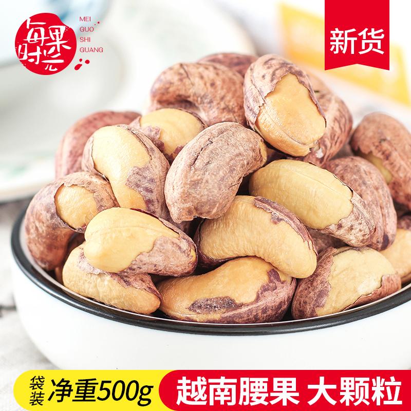 新货原味越南带皮腰果仁500g炭烧干果特产紫皮大坚果散装称斤零食