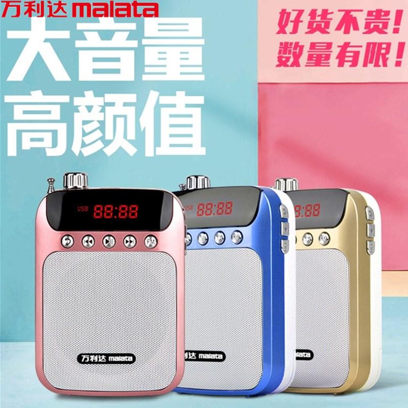 万利达T83小扩音器教师专用无线大功率导游扩音大喇叭腰挂MP3蜜蜂