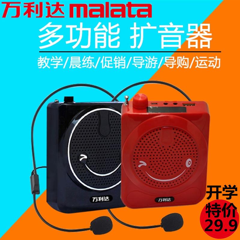万利达A01小蜜蜂扩音器教师讲学专用无线户外导游可充电上课便携