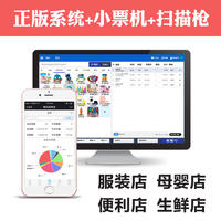 PosBox cash register treasure clothing store cash register system software cash register machine mother and baby retail chain mobile phone