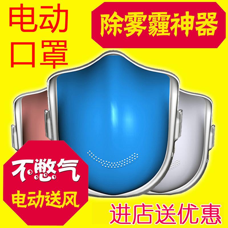 原森态普通款Q5学生成人防雾霾pm2.5电动口罩防病毒花粉过敏