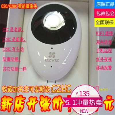 海康威视萤石C2C/C2HC无线网络摄像头 手机双向对讲1080P高清监控专卖店