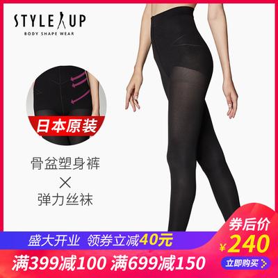 STYLEUP塑身美体裤高腰收腹薄款瘦腿裤打底长裤提臀瘦大腿束身裤