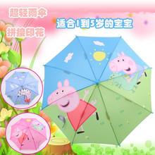 乔治雨伞小号宝宝伞2岁3岁4岁5岁幼儿雨伞儿童卡通伞男女宝宝雨伞