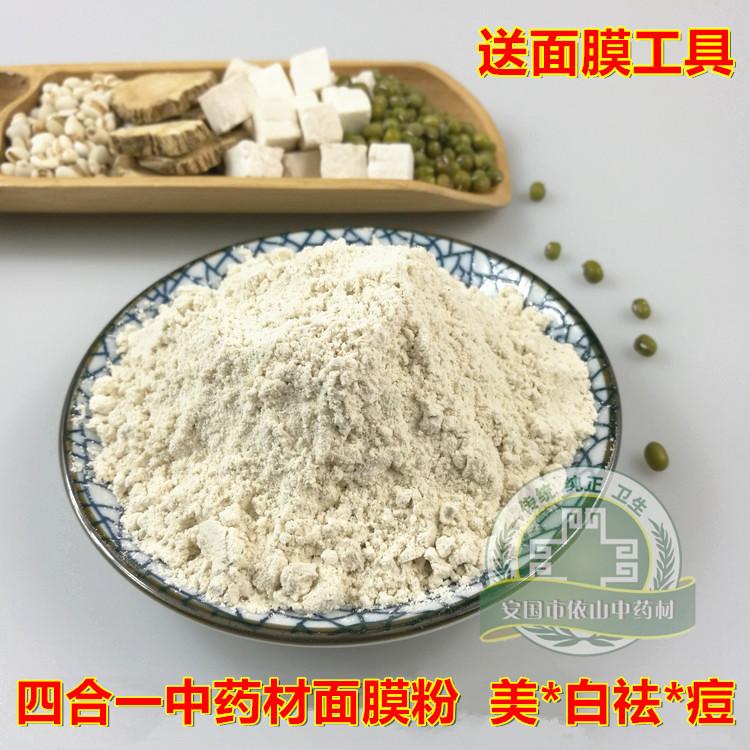 纯中药材面膜粉天然绿豆粉 薏米粉 白芷粉 茯苓粉组合 400g包邮