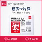 得力5808硬质卡片袋文件保护套PVC硬胶套资料袋保护套多规格可选