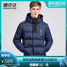 New Men's Short-style Sports Wind Warm Coat with Moisture Removable Cap and Down Dress in Autumn and Winter of 2019