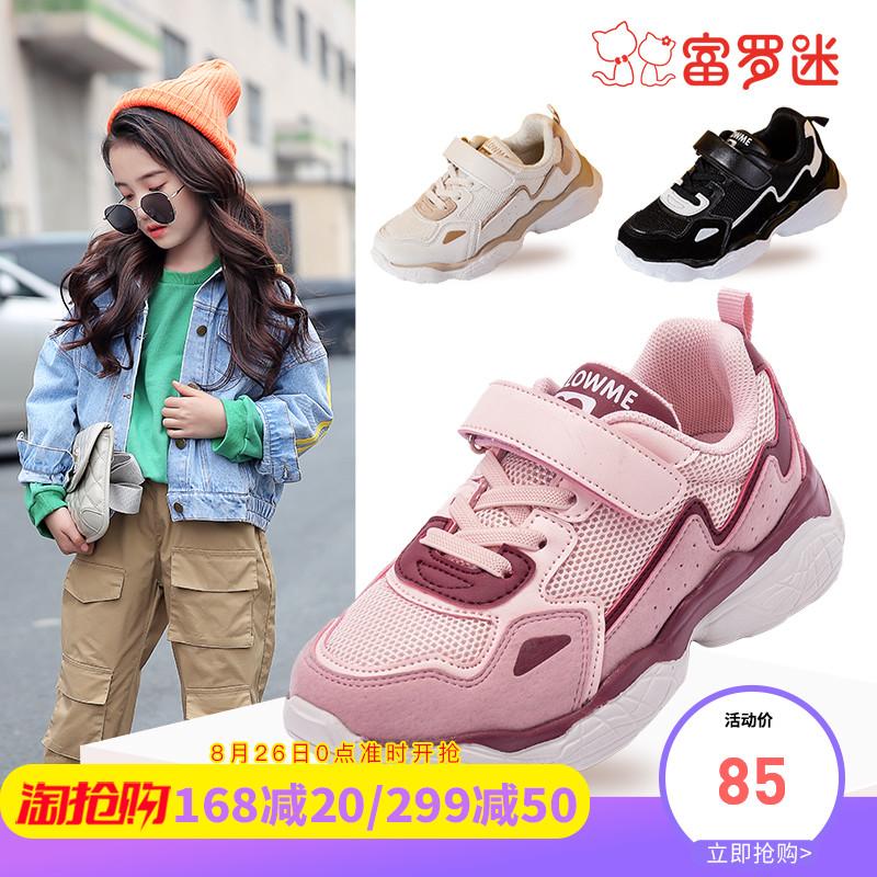 富罗迷童鞋女童运动鞋秋季2019新款韩版儿童休闲鞋男童宝宝老爹鞋