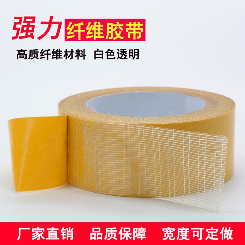 双面纤维胶带网格玻璃纤维双面胶高强力透明条纹不断双面地毯胶带