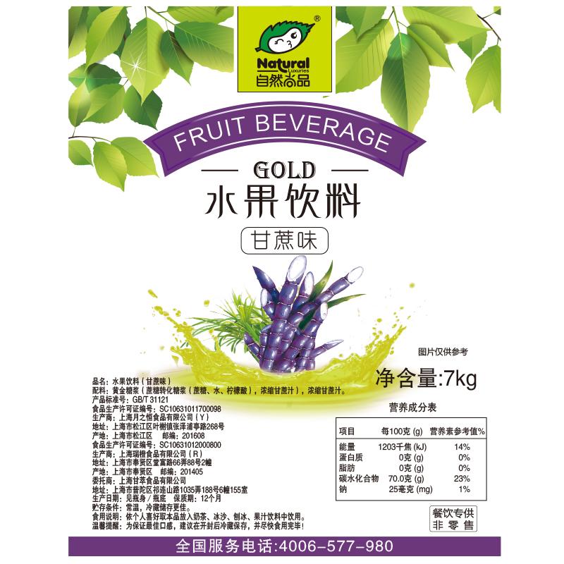 自然尚品水果饮料 6.8kg甘蔗味果糖咖啡奶茶果汁原料调味糖浆