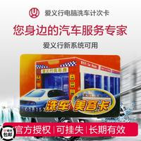 SF Beijing GM love Yixing 10 computer car wash card long-term effective genuine can be linked to open unlimited number