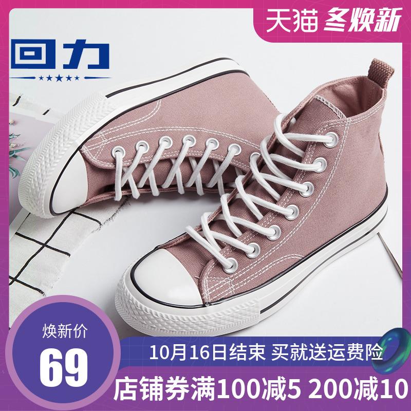 回力帆布鞋女高帮2019秋款百搭潮鞋情侣基础小白鞋休闲高邦帆布鞋