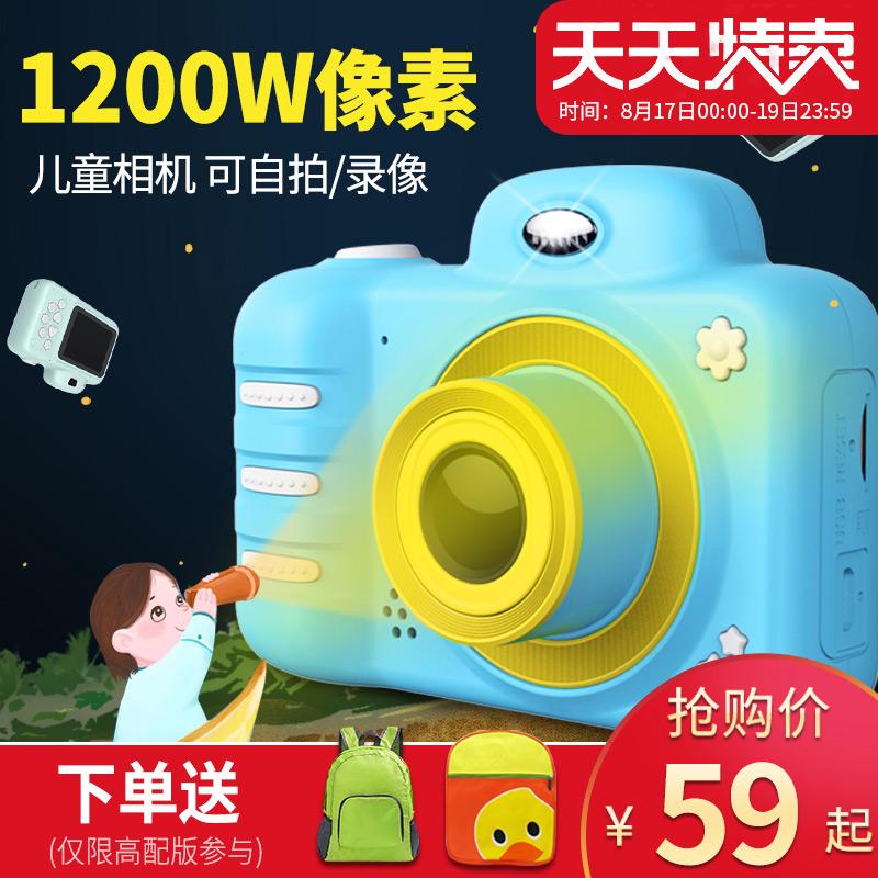 儿童数码照相机玩具拍照自拍录像宝宝1200万mini高清小孩生日礼物