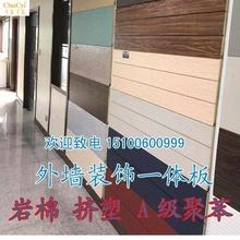 饰一体板防水隔热岩棉板挤塑聚苯板复合新型保温材料 外墙保温装图片