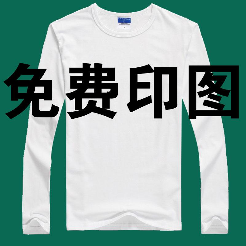 短袖logo服装自定衣服定制图案长袖班服同学聚会t恤定制20年