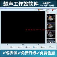 Ultrasound workstation software B super image workstation software ultrasound graphic system color super software dog version / genuine