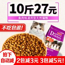 特价猫粮 5kg10斤 深海鱼海洋鱼味 成猫幼猫老年猫主粮包邮免运费