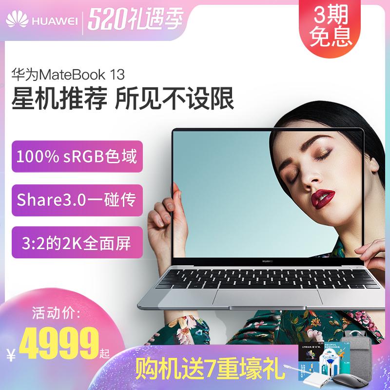 Huawei华为matebook13笔记本电脑全面屏超极本13英寸轻薄便携学生娱乐商务办公手提时尚笔记本电脑2019年新款