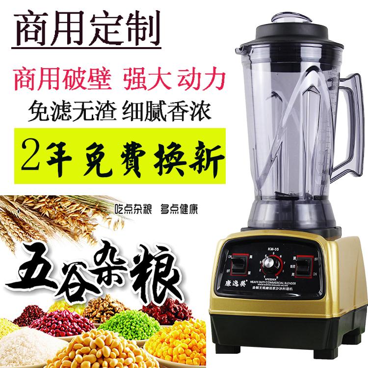 商用豆浆机现磨干豆
